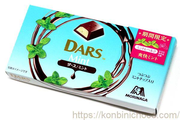 DARS(ダース) ミント