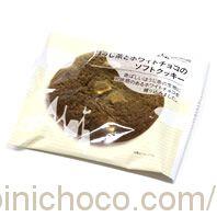 ほうじ茶ホワイトチョコのソフトクッキーカロリー・価格詳細情報