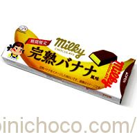 ミルキーチョコレート 完熟バナナカロリー・価格詳細情報