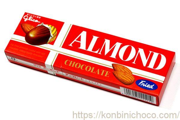 グリコアーモンドチョコレート フライド