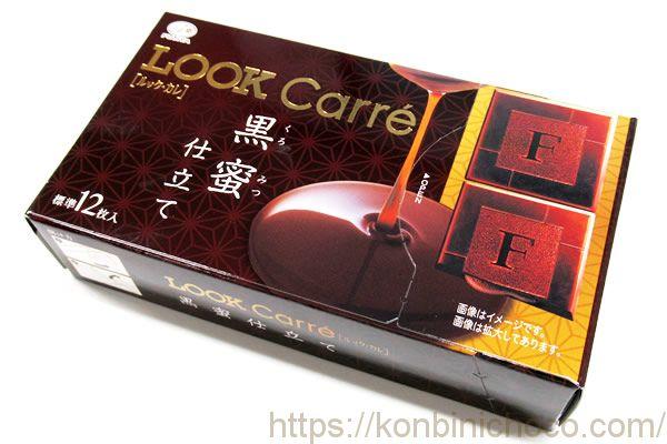 LOOK Carre(ルックカレ) 黒蜜仕立て