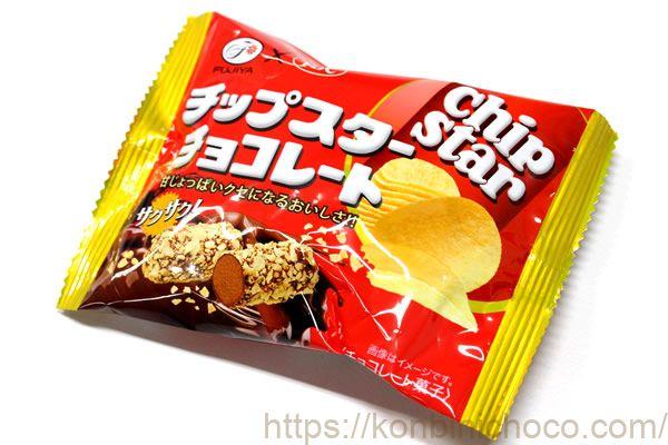 チップスターチョコレート2019