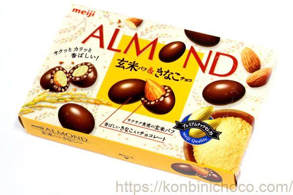 ALMOND(アーモンド) 玄米パフ&きなこチョコ