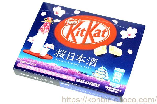 キットカット 桜日本酒