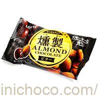 燻製アーモンドチョコレート ビターカロリー・価格詳細情報
