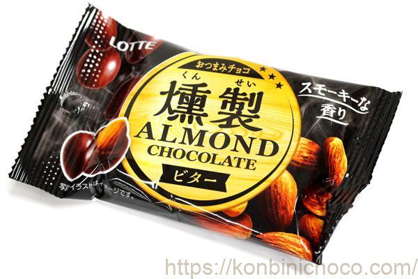 燻製アーモンドチョコレート ビター